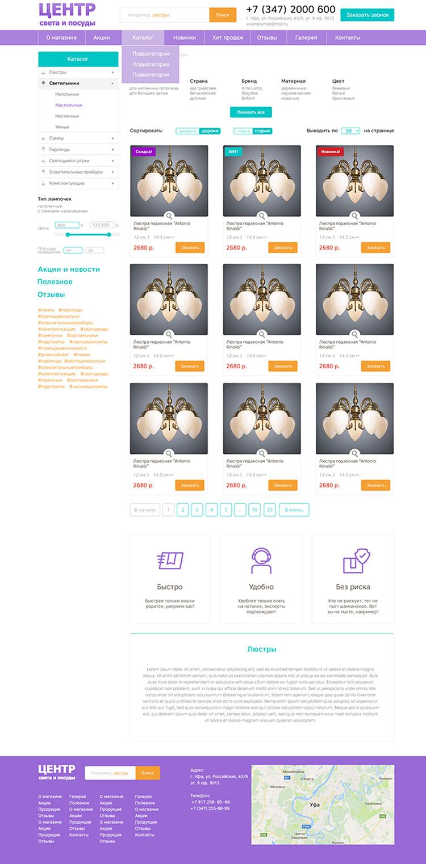 svet-catalog.jpg